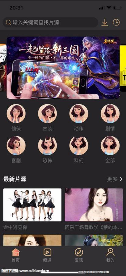 黄瓜视频app原生源码,lulube香蕉lutube安卓苹果双端源码