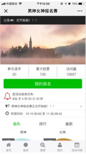 男神女神投票 5.0.3版本 微擎模块+投票工具3.0.6版本+投票排名自助查询1.05.19版本+短信通知插件1.0.3版本