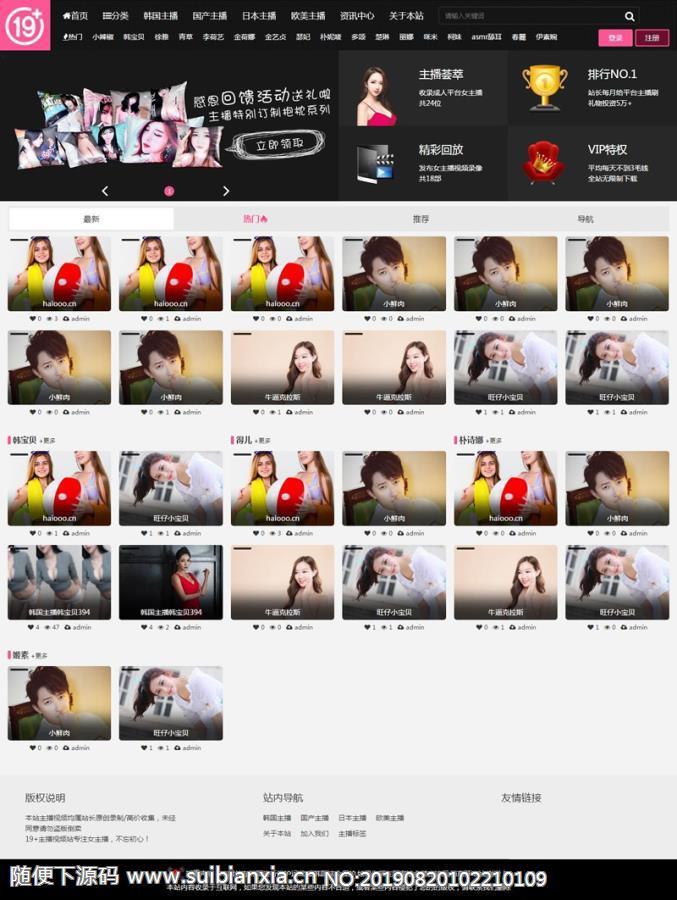 帝国cms内核开发.韩国女主播视频网站源码,PC+WAP手机版,可封装APP直接运营