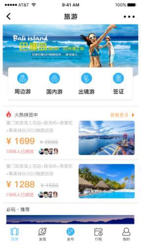 飞悦旅游景区线路连锁店版1.9.19版本 微擎模块 +分销V1.0.3版本插件