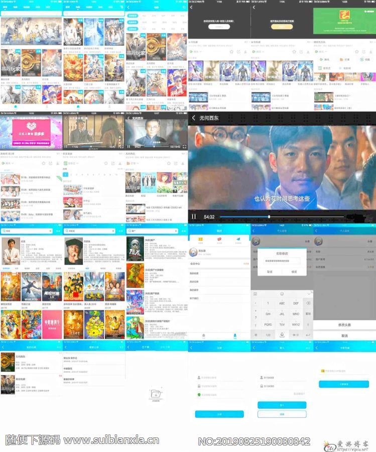 2019最新E4A开发的如意影视视频系统,带完整类库和解析线路+视频教程