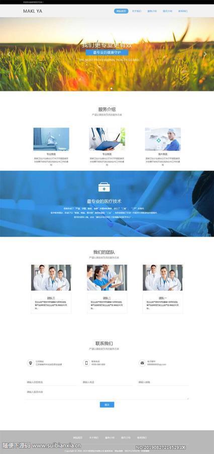 织梦dedecms模板 自响应式健康医疗机构网站模板源码,自适应手机移动端