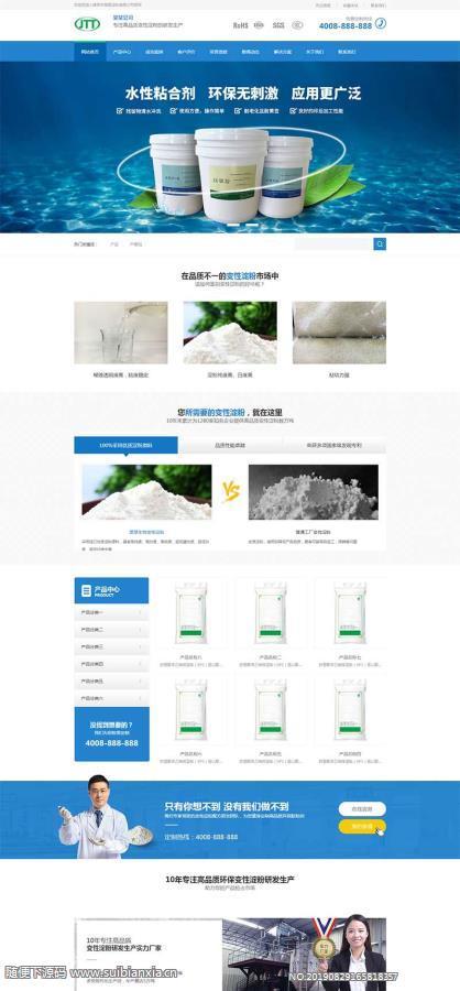 织梦dedecms模板,营销型淀粉原材料销售企业网站模板源码,PC+WAP端,利于SEO优化