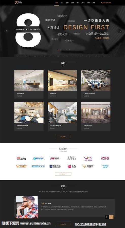 织梦dedecms模板黑色炫酷响应式建筑装饰设计公司网站模板(自适应手机移动端)