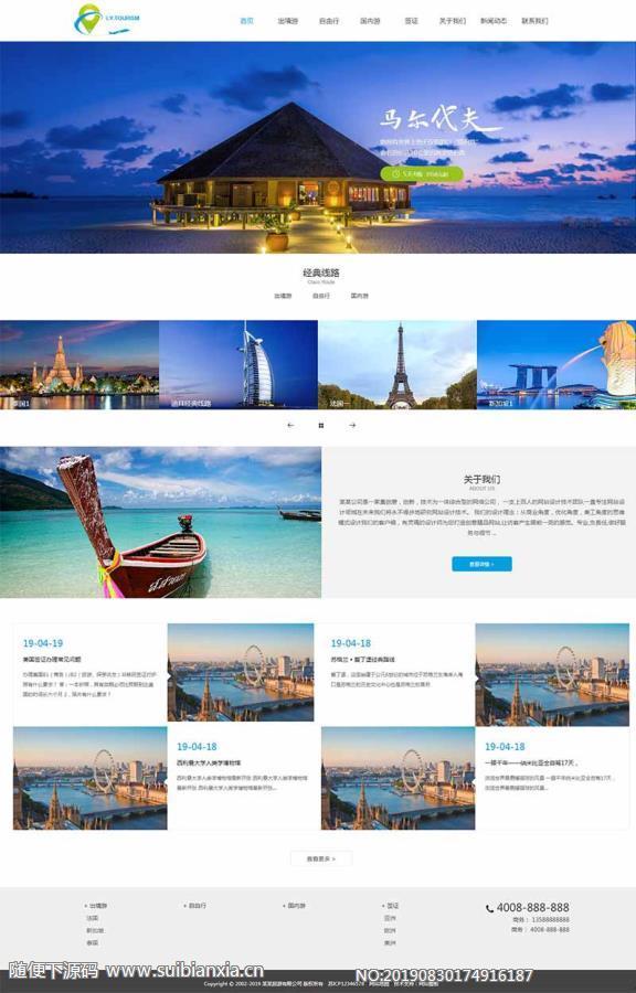 织梦dedecms模板响应式旅游公司网站模板,自适应PC+WAP,利于SEO优化