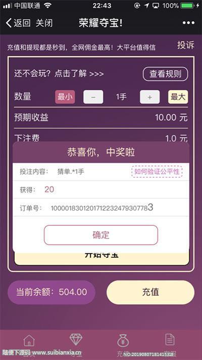 PHP俊飞夺宝荣耀夺宝源码,已对接码支付