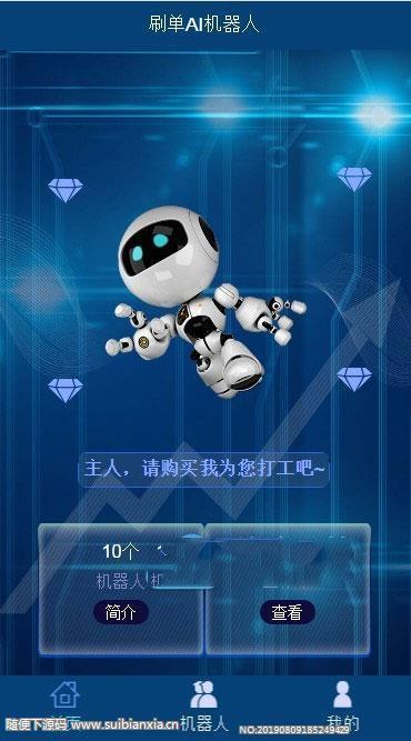 Thinkphp内核开发AI机器人自动刷广告流量AI区块链投资源码,游戏挖矿分红,接入码支付,可打包app,内附安装教程