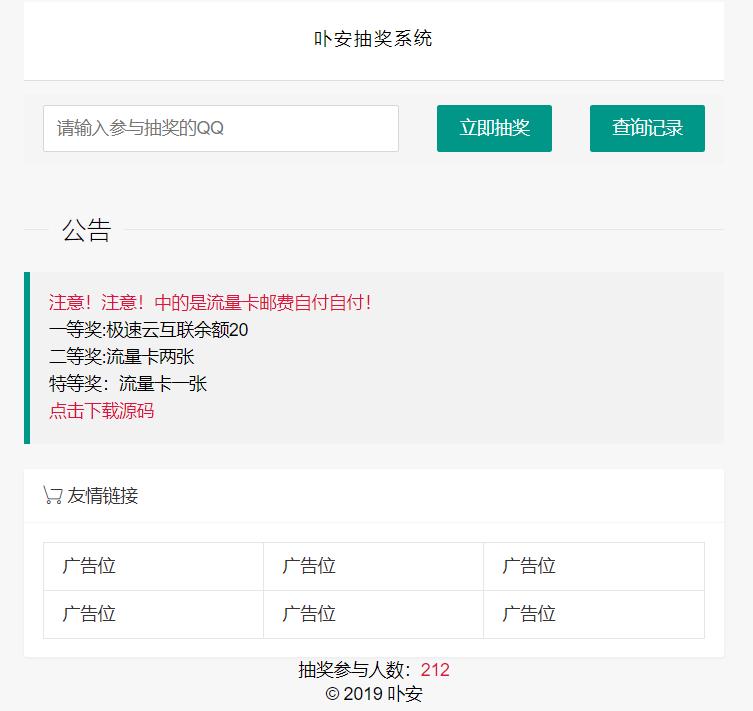 PHP开发的一款小而美的抽奖系统源码,带广告位
