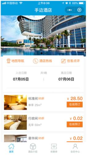 手边酒店 25.0.20版本 微擎小程序 前端+后端