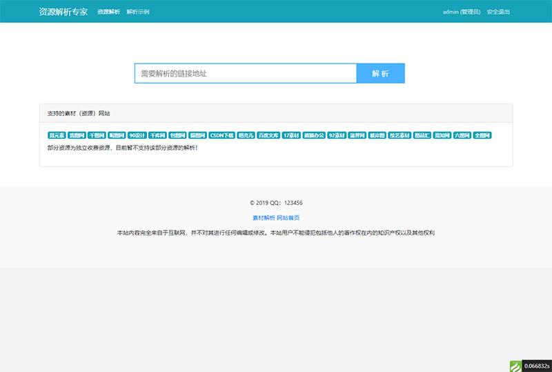 Thinkphp内核开发的素材解析源码,可支持20多家素材站,内附详细安装教程