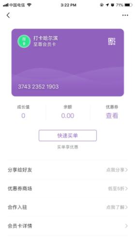 竹鸟微信原生会员卡v1.0.6开源版本 微擎模块