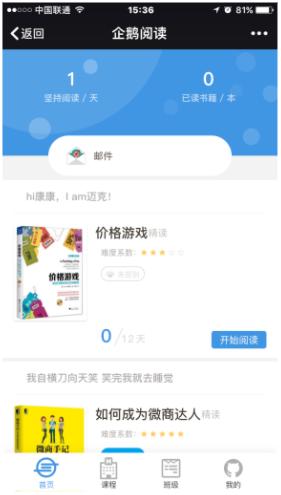 【火池】企鹅阅读2.30.6版本 微擎模块
