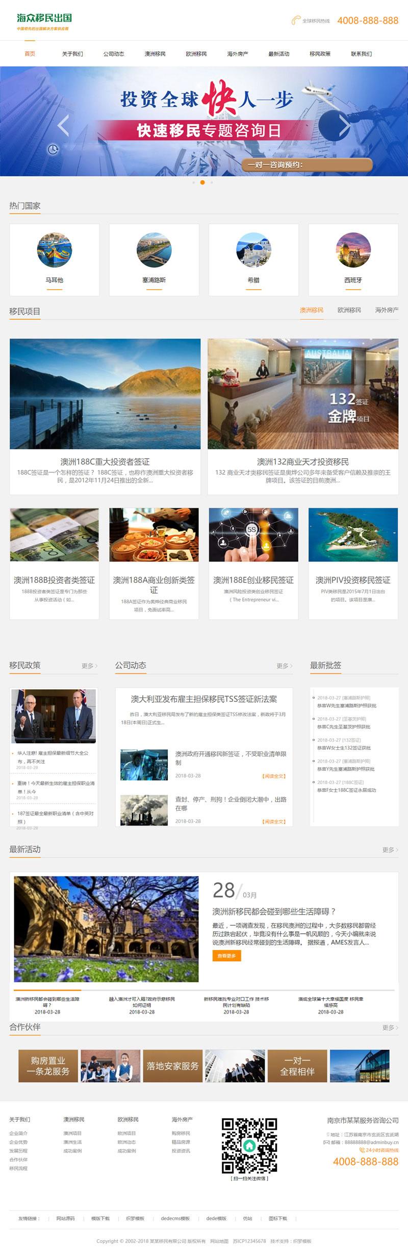 织梦dedecms移民留学签证办理出国商务服务企业网站模板(带手机移动端)