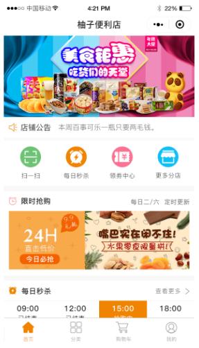 柚子便利店V1.2.6版本 微信小程序 前端+后端