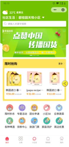 奇店社群社区团购V3.6.4.1版本 微信小程序 前端+后端