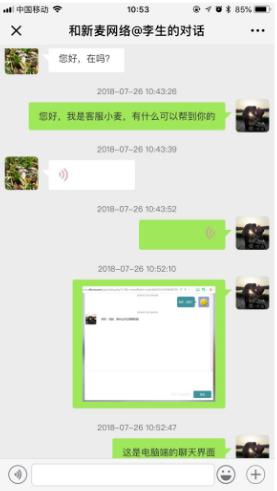 跟客宝云客服CRM客户管理系统1.5.7版本 微信公众号源码