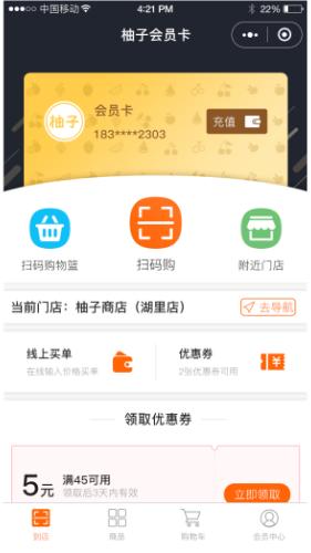 柚子门店会员卡V1.6.4版本 微信小程序 前后端+分销V1.0.1+大转盘V1.0.0+积分任务V1.0.1