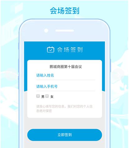 会议报名签到抽奖系统1.0.16版本 微信公众号源码