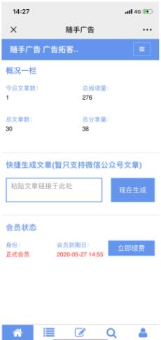 随手广告 V3.0.0版本 微信公众号源码