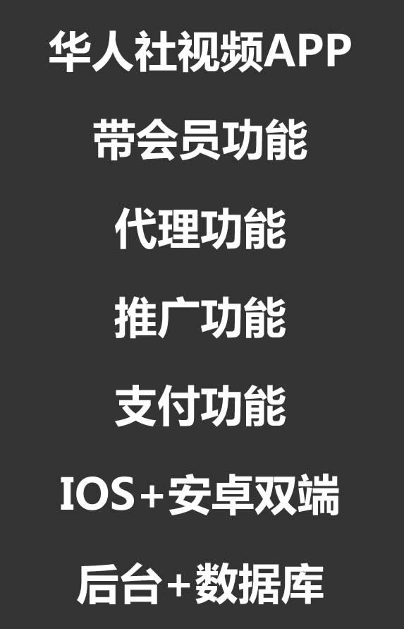 华人社视频APP源码XXShow,带会员功能+代理功能+推广功能+支付功能+IOS+安卓端+带后台带数据库