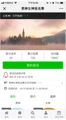 男神女神投票 5.0.3版本 微信公众号源码+投票工具3.0.6版本+投票排名自助查询1.05.19版本+短信通知插件1.0.3版本