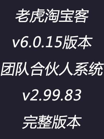 老虎淘宝客v6.0.15版本 微信公众号源码+团队合伙人系统2.99.83完整版本
