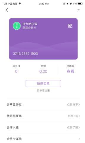 竹鸟微信原生会员卡 v1.0.10 版本 微信公众号源码