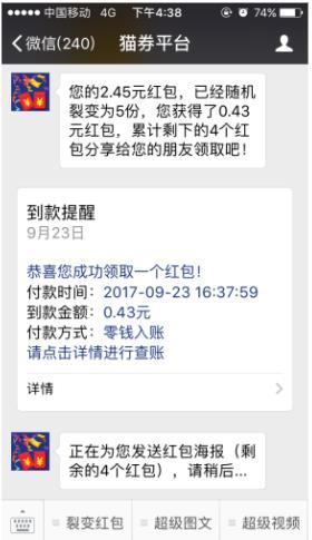 全新裂变红包1.87.28 版本 微信公众号源码