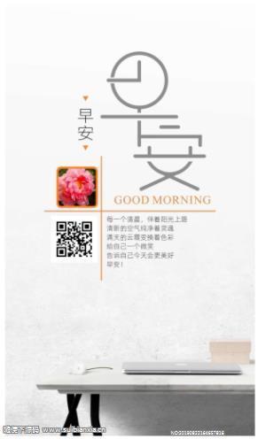 早安晚安吸粉海报 V1.0.6 全开源版本 微信公众号源码