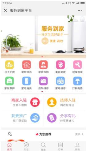 智云家政 V2.1.3公众号H5版本 微信公众号源码