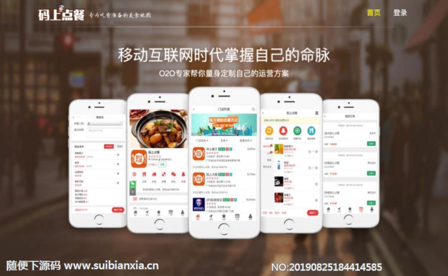 码上点餐外卖餐饮系统 V8.0.3开源版本 微信公众号源码