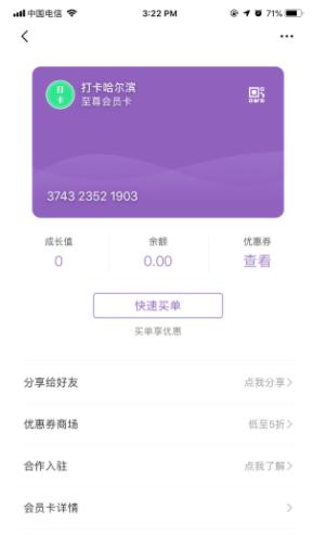 竹鸟微信原生会员卡v1.1.0版本 微擎模块