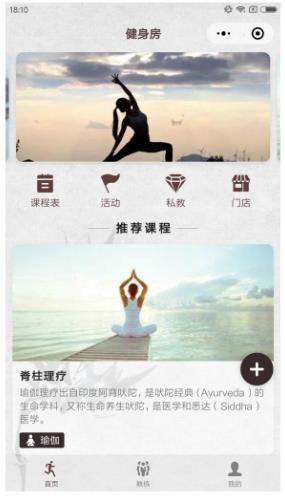 深蓝健身房瑜伽馆 v4.15.0 版本 微信小程序 前端+后端