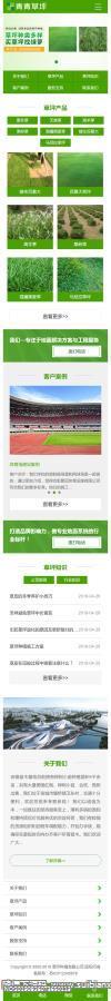 织梦dedecms开发的苗木草坪种植类网站类模板,绿化草坪植被网站源码,PC+WAP端