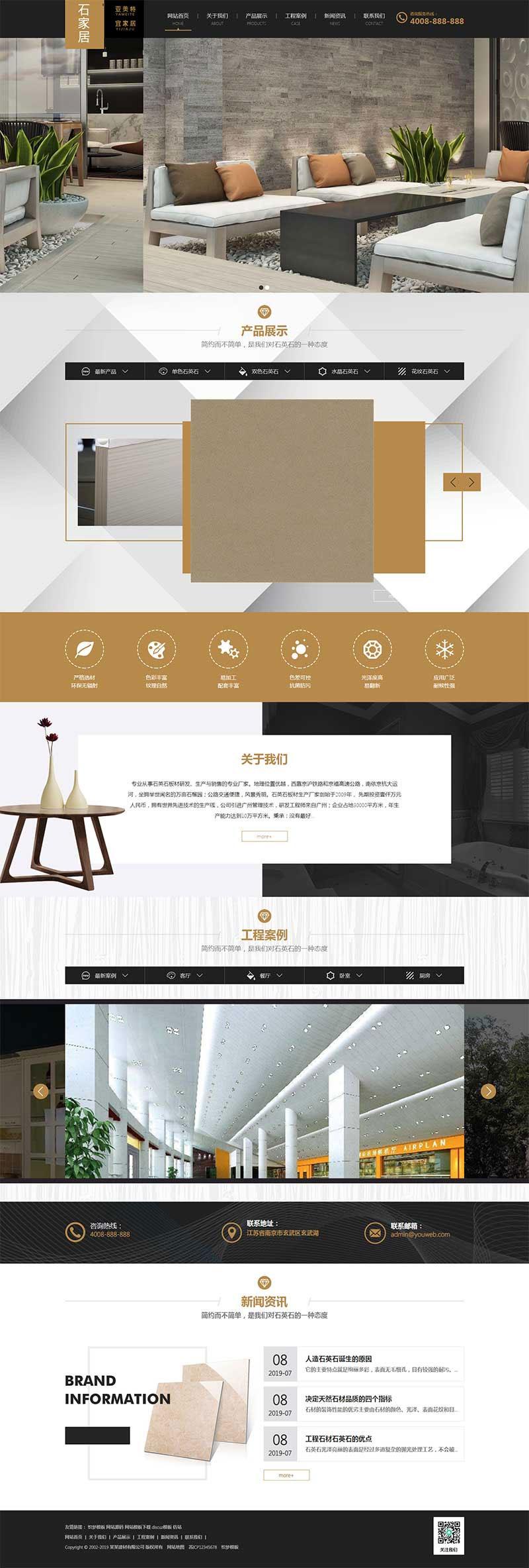 织梦dedecms模板 大理石瓷砖厂家装修建材企业网站模板源码(带手机移动端)