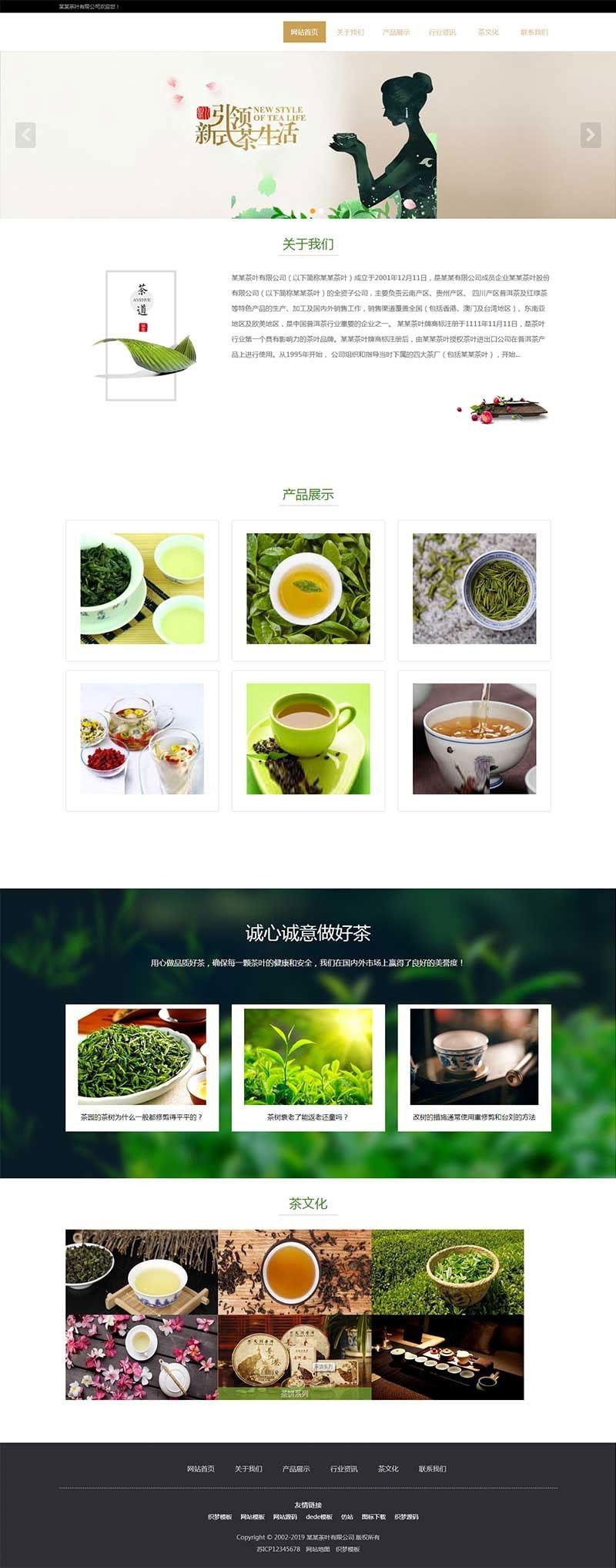 织梦dedecms模板 自响应式茶叶茶艺茶文化企业网站模板(自适应手机移动端)