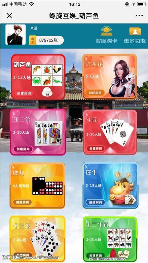 PHP开发的H5微信葫芦鱼棋牌游戏源码运营版,房卡模式玩法,支持手机微信登陆