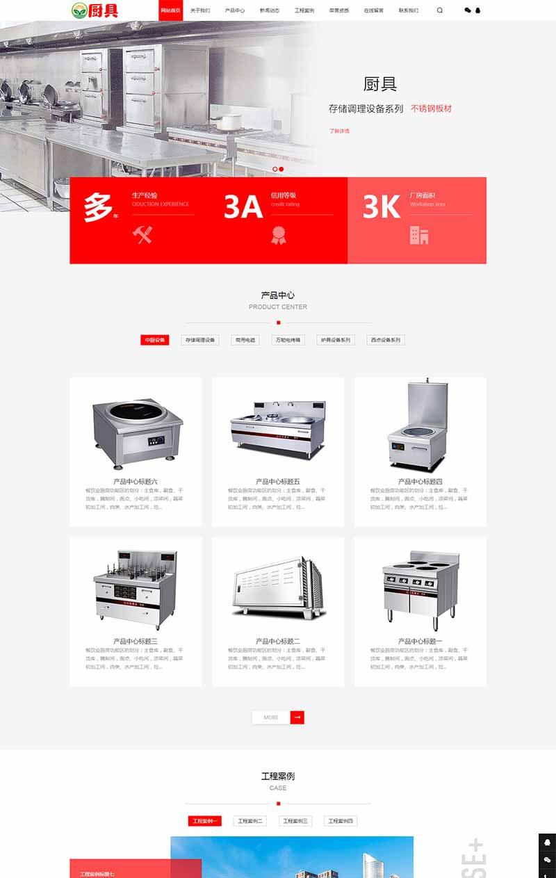 织梦dedecms模板,蒸炉厨具餐饮设备企业网站模板,PC+WAP端,利于SEO优化