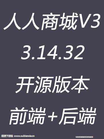 人人商城3.14.32开源版本 微信小程序,前端+后端+更新包