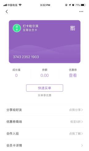 竹鸟微信原生会员卡v1.1.2源版本 微信公众号源码