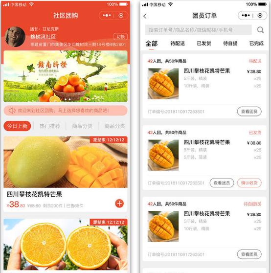 柚子社区团购1.4.2版本 微擎小程序 前端+后端
