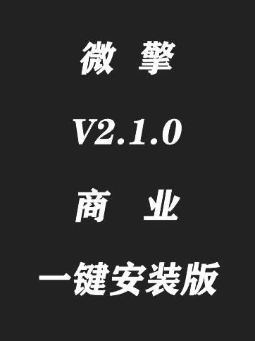 微擎框架商业版V2.1.0一键安装版,无附带模块+完美纯净版
