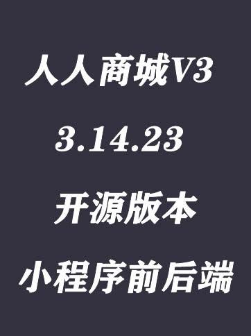 人人商城V3 3.14.23开源安装版本版 微信小程序 前端+后端
