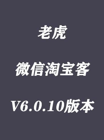 老虎-微信淘宝客V6.0.10版本 微擎模块