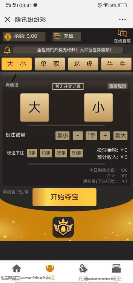 PHP开发的微信H5分分猜游戏源码