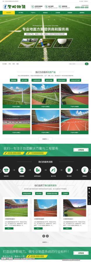 织梦dedecms模板源码,体育场地塑胶跑道塑胶材料企业网站模板(带手机移动端)