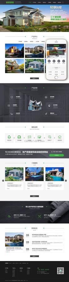 织梦dedecms模板 房地产建筑工程房屋建造公司网站模板,自适应PC+WAP端,有利于SEO优化