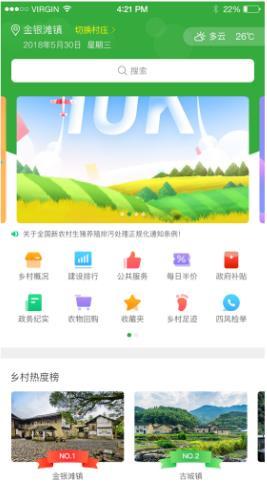 智慧乡村社区 6.5.4 版本 微擎模块,附带村民信息录入手机管理端 1.0.1版本