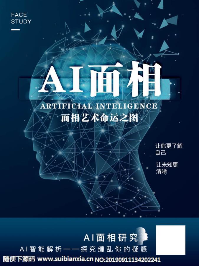 AI面相手相 3.2.0 版本 微信公众号源码