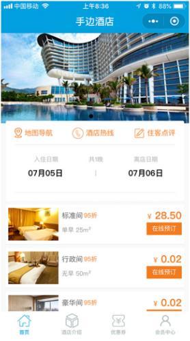 手边酒店 25.0.22 微擎小程序 前端+后端
